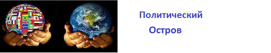Политический Остров. События на Украине