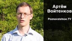 Артем Войтенков
