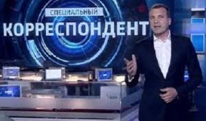 http://politland.ru/wp-content/uploads/2014/09/Specialnyjj-korrespondent-300x176.jpg