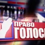 Право голоса — «Украина: кризис доверия» 01.03.2016 (ВИДЕО)