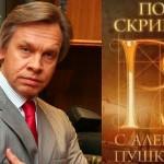 «Постскриптум» с Алексеем Пушковым 27.02.2016 (ВИДЕО)