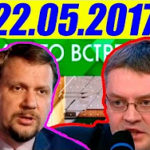 Программа МЕСТО ВСТРЕЧИ — События на Украине 22.05.17 (ВИДЕО)