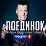 Программа ПОЕДИНОК с Владимиром Соловьёвым (ВИДЕО) Последний выпуск