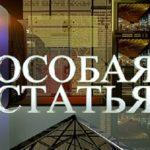 Программа Особая статья на канале Звезда ВИДЕО Последний