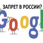 В России запретят рекламу Google?