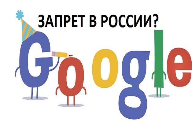 запретят рекламу google