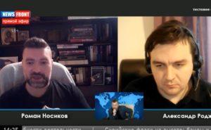 Роман Носиков и Александр Роджерс