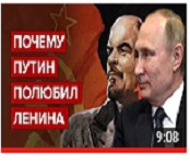 Путин Ленин