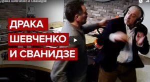 драка шевченко и сванидзе