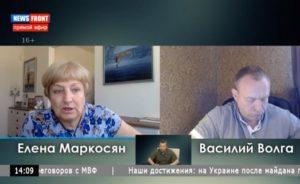 Василий Волга и Елена Маркосян