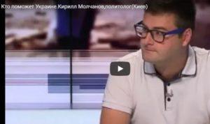 Кирилл Молчанов на канале Политвера