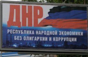 Экономика ДНР