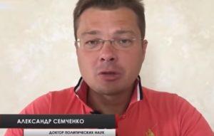 Александр Семченко на канале Политвера