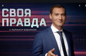 Своя правда с Романом Бабаяном