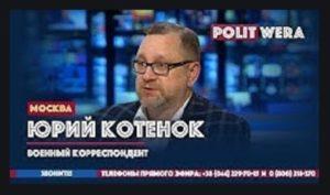 Юрий Котенок